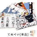 手ぬぐい 単品 猫柄 和心 日本てぬぐい (ねこ柄/全10種...