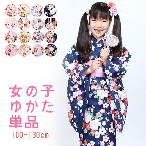 Artículo Yukata para niños Niña Yukata 16 tipos para elegir Artículo Yukata (100cm / 110cm / 120cm / 130cm) Yukata Niños Niños Niños Yukata Niñas Yukata 2018