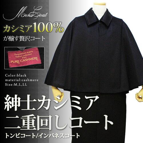 コート メンズ 和装 コート 高級 カシミア 二重回し コート(黒色/ブラック/M/L/LL...