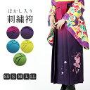 ぼかし刺繍袴 レディース 卒業式 刺繍入り 全5色 5サイズ...