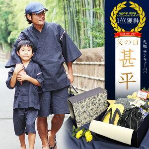 甚平 父の日 ギフト 2015 メンズ 甚平 じんべい セット 2013楽天総合ランキング 総合1位 獲得 ...