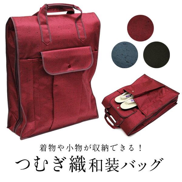 和装バッグ収納バッグ日本製つむぎ織生地着物から小物全て収納できる和装収納バッグ3カラー(NO,797)着物和装着付け習い事収納バ