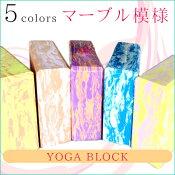 【全5色】軽量ヨガブロックマーブル模様/ヨガ用ブロックヨガ枕ヨガベルトストレッチストラップフィットネスエクササイズ