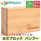 OHplus ヨガブロック バンブー 2個セット ブロック プロップス ポーズ 補助