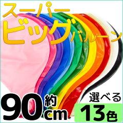 【P08Apr16】【選べる 全13色】特大風船 約90cm スーパー ビッグ バルーン 運動…
