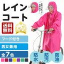 【送料無料】レインコート 自転車 全7色 フリーサイズ| レ...