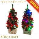 LEDミニクリスマスツリー33cmマルチ【卓上ツリー/ミニツリー/LEDセラミックポットツリー/送料無料】