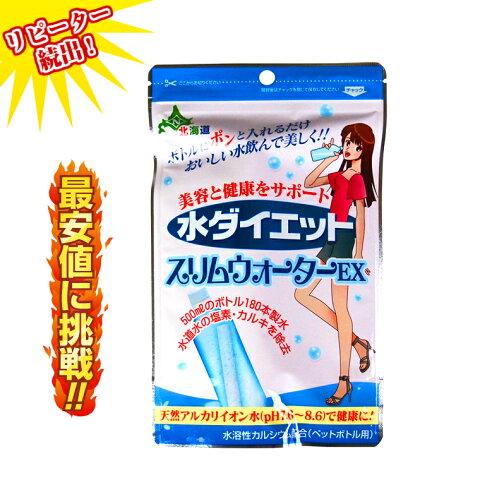 スリムウォーターEX(ペットボトル用)【メール便/送料無料/アルカリイオン水/スティック】