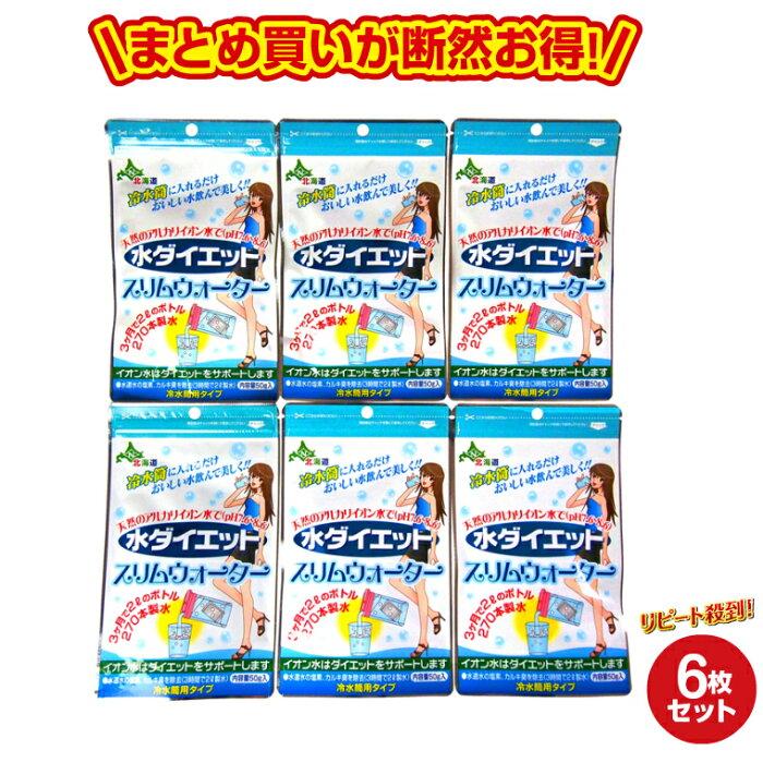 スリムウォーター6個セット【メール便/送料無料/アルカリイオン水】