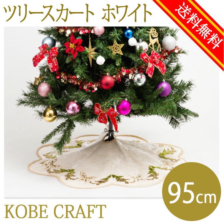 神戸クラフト『ツリースカート』
