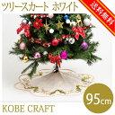 ツリースカート95cmホワイト【クリスマスツリー/ベルベット/送料無料】