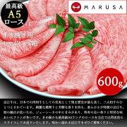 近江牛最高級A5スライス(ロース)600g(すき焼き・しゃぶしゃぶ用)