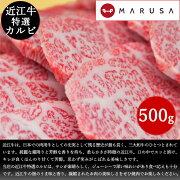近江牛特選カルビ500g