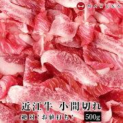 近江牛小間切れビーフシチュー・カレー・煮物用