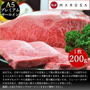 近江牛A5限定プレミアムサーロインステーキ1枚(200g)