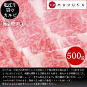 【近江牛】男のカルビ「極」焼肉用500gブランド牛牛肉BBQパーティー