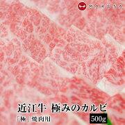 【近江牛】極みのカルビ焼肉用500gブランド牛牛肉BBQパーティー