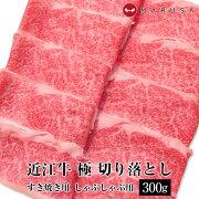 近江牛極切り落とし(バラ)300g