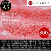 【近江牛】A5限定「極」切り落とし(バラ)