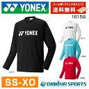 ヨネックス ロングスリーブTシャツ ユニセックス テニスウェア テニス バドミントンメンズウエア 長袖トップス 16158(4色)