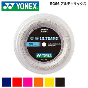 ヨネックス YONEX BG66アルテ...