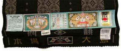 本場大島紬 龍郷柄入り市松取り 手織り 縦横絣泥染め 九マルキ 紬