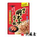 かねふく明太子混ぜご飯(10個)