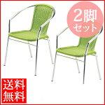 アルミラタンチェア(2脚セット)YA-302/1人掛け一人掛け1P輸入家具イス椅子チェアアウトレットリビングダイニングカフェチェアカフェ2脚組<<セール品の為、返品・交換不可>>