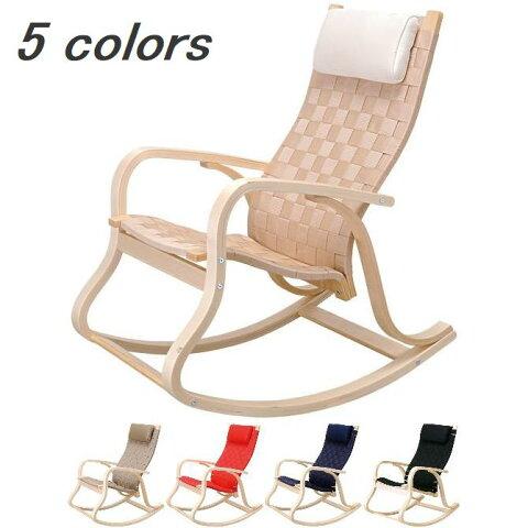 ロッキングチェア(A1793) 木製 ハイバック パーソナルチェア 1人掛け ロッキングチェア ロッキングチェアー アームチェア 椅子 イス