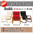 Newロッキングチェア(コットンシリーズ)木製 ハイバック パーソナルチェア 1人掛け ロッキングチェア ロッキングチェアー アームチェア 椅子 イス
