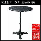 大理石天板付テーブル黒白MIX円形