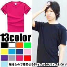 13カラーよりTシャツ無地半袖メンズカットソーレディースSサイズカラ4Lサイズまで有り