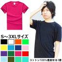 コットン100% 無地半袖Tシャツ メンズtシャツ レディースtシャツ サマートップス 大きいサイズ小さいサイズ Printstar(プリントスター) tシャツ ブランド 人気 10代 20代 30代 40代