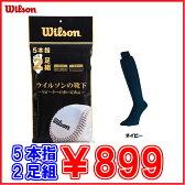 【野球 ソックス ウィルソン】5本指2足組 カラーソックス(ネイビー)WTAKA100 25-28cm