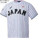 『野球 侍ジャパン 公認グッズ』アシックス ユニフォームTシャツ(H) サムライホワイト(BAT712) ■ホーム