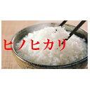 令和2年産 新米 お米 10kg 送料無料 奈良 ヒノヒカリ