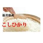 新米!平成30年産お米10kgコシヒカリ(玄米)(白米)送料無料福井県産こしひかり玄米から精米選択可能