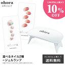 【公式】ランプフリーセット:SET-001/ ohora g