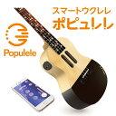 【日本正規代理店品】ポピュレレ Populele ( 初心者 簡単 ウクレレ  スマートフォン)