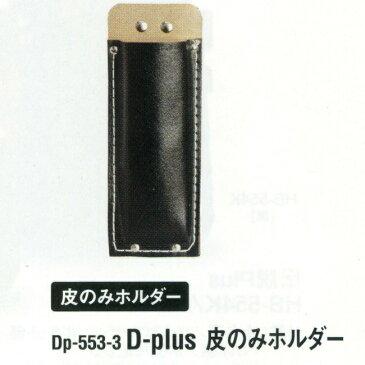 ふくろ倶楽部 D-plus皮のみホルダーDp-553-3【RCP】【makita】【釘袋】【腰袋】【ポーチ】
