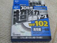 プロ仕様超強力両面テープWF102高性能一般用