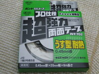 プロ仕様超強力両面テープWF702うす型耐熱