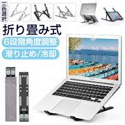 ノートPCスタンドノートパソコンスタンドホルダー折りたたみタブレットスタンド角度調整卓上軽量iPadAirMiniコンパクト冷却持ち運び便利