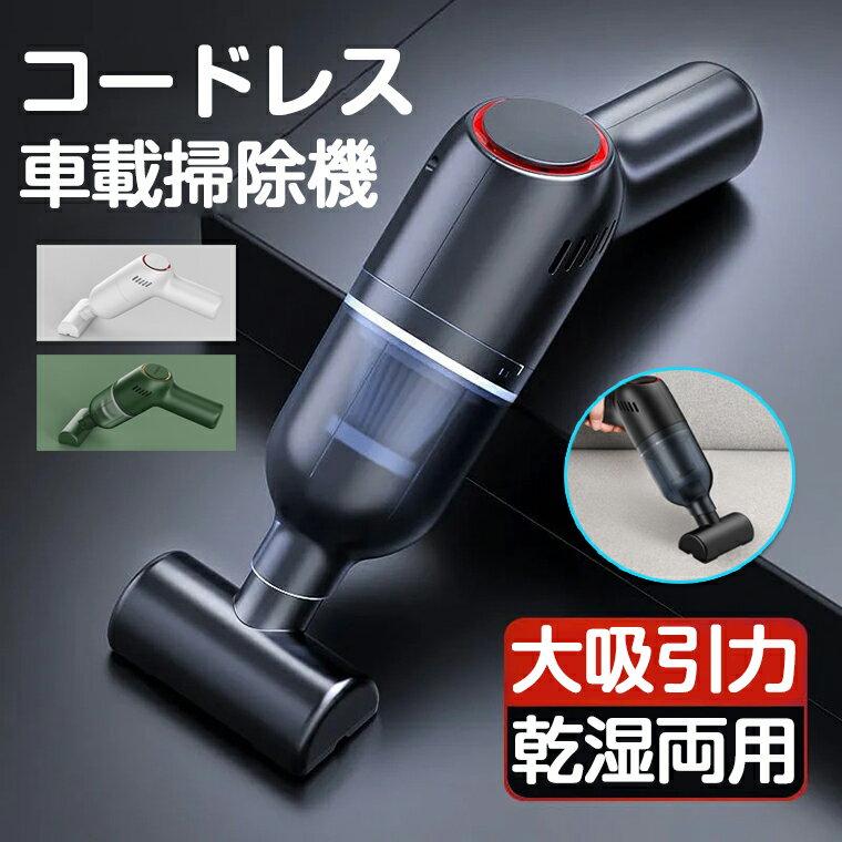 產品詳細資料,日本Yahoo代標 日本代購 日本批發-ibuy99 家電 生活家電 吸塵器、清潔器 蒲團清潔劑 ハンディクリーナー コードレス 強力 車載掃除機 カークリーナー 120W 8000Pa パワフル…