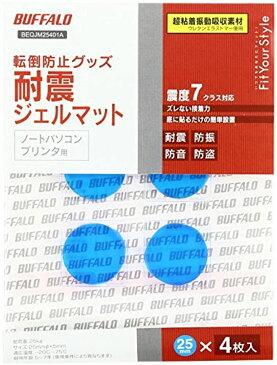 iBUFFALO 耐震ジェルマット 丸型 直径25Mm 4枚入り[BEQJM25401A][バッファロー]