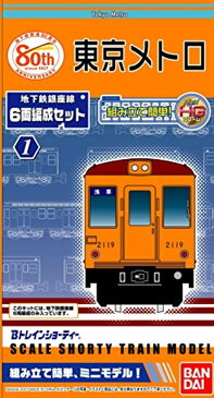 Bトレインショーティー 地下鉄銀座線 6両セット プラモデル 170120
