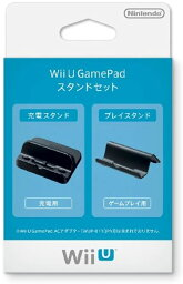 Wii U GamePad スタンドセット WUP-A-DTKA