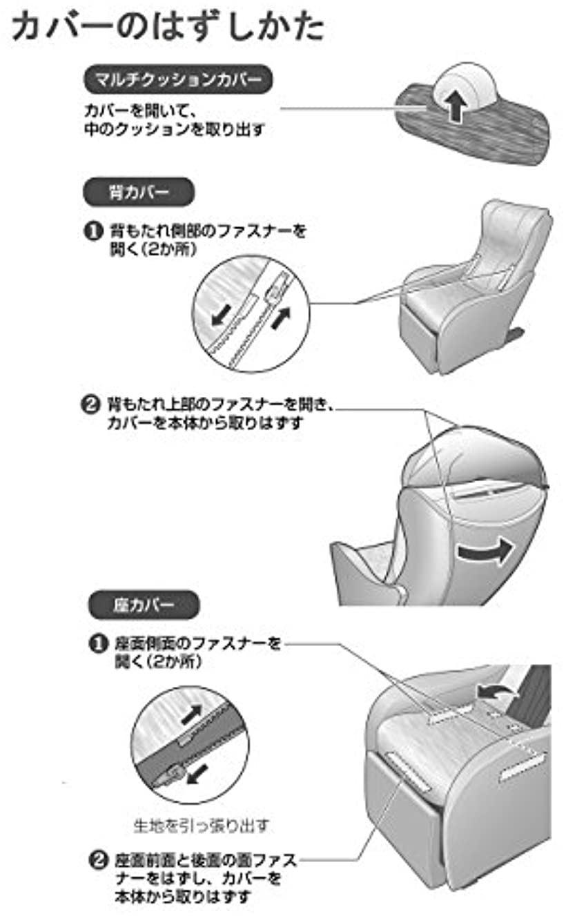 着せ替えカバー マッサージチェア EP-MP64用[EP-2M64-CC](ミスティーアイボリー)