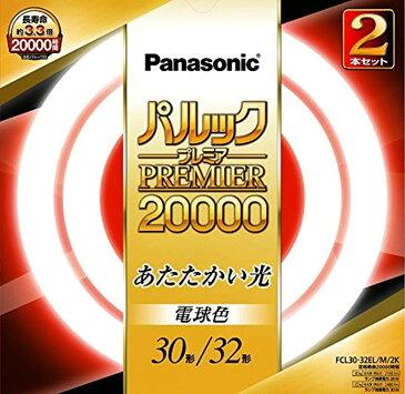 丸管パルックプレミア20000 30形+32形 2本セット 電球色