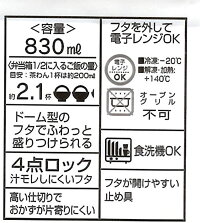 ふんわり盛れるドーム型フタ弁当箱830ml大容量ファインスタイルブラックPFLB8_4